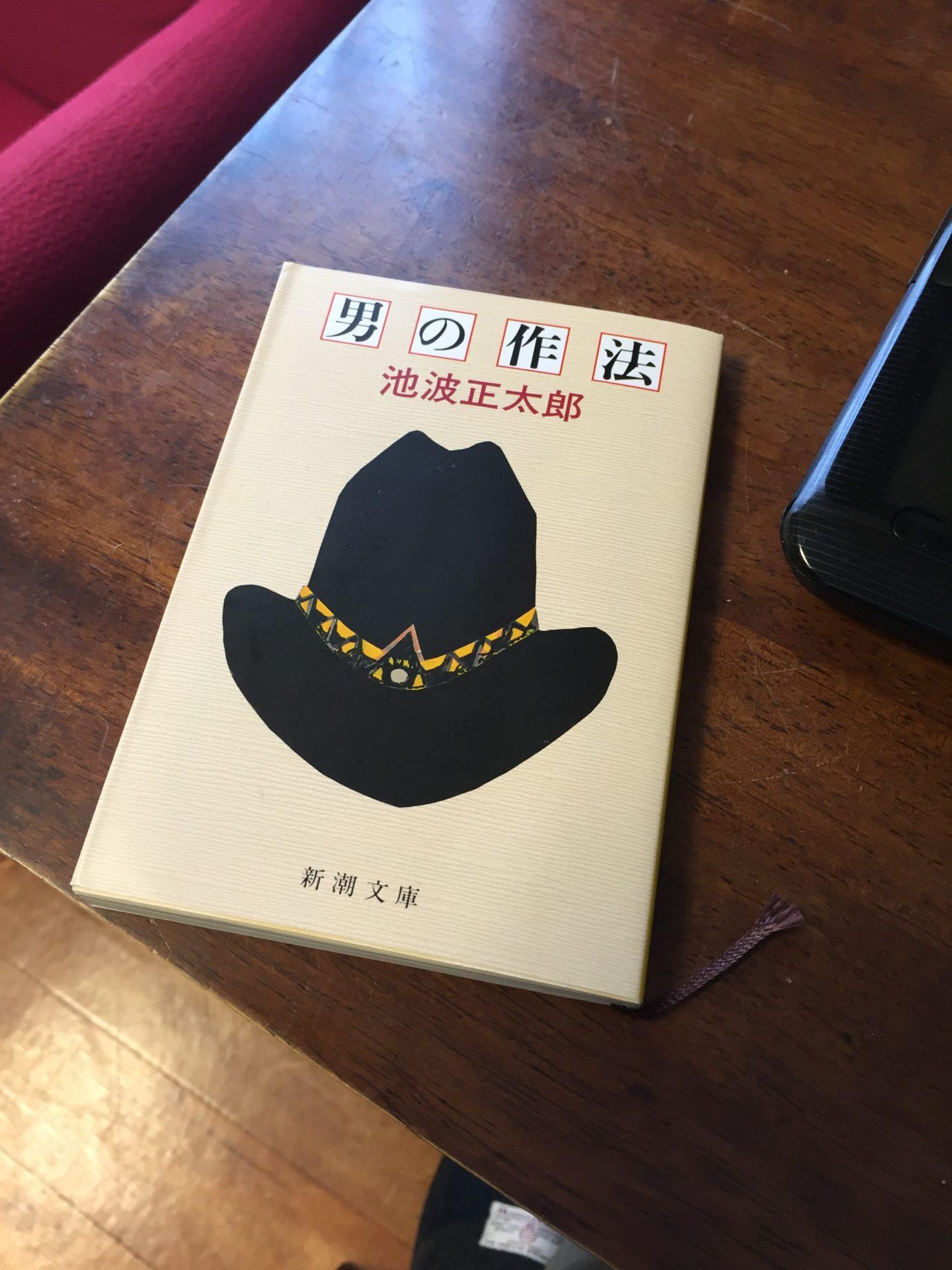 池波正太郎 男の作法