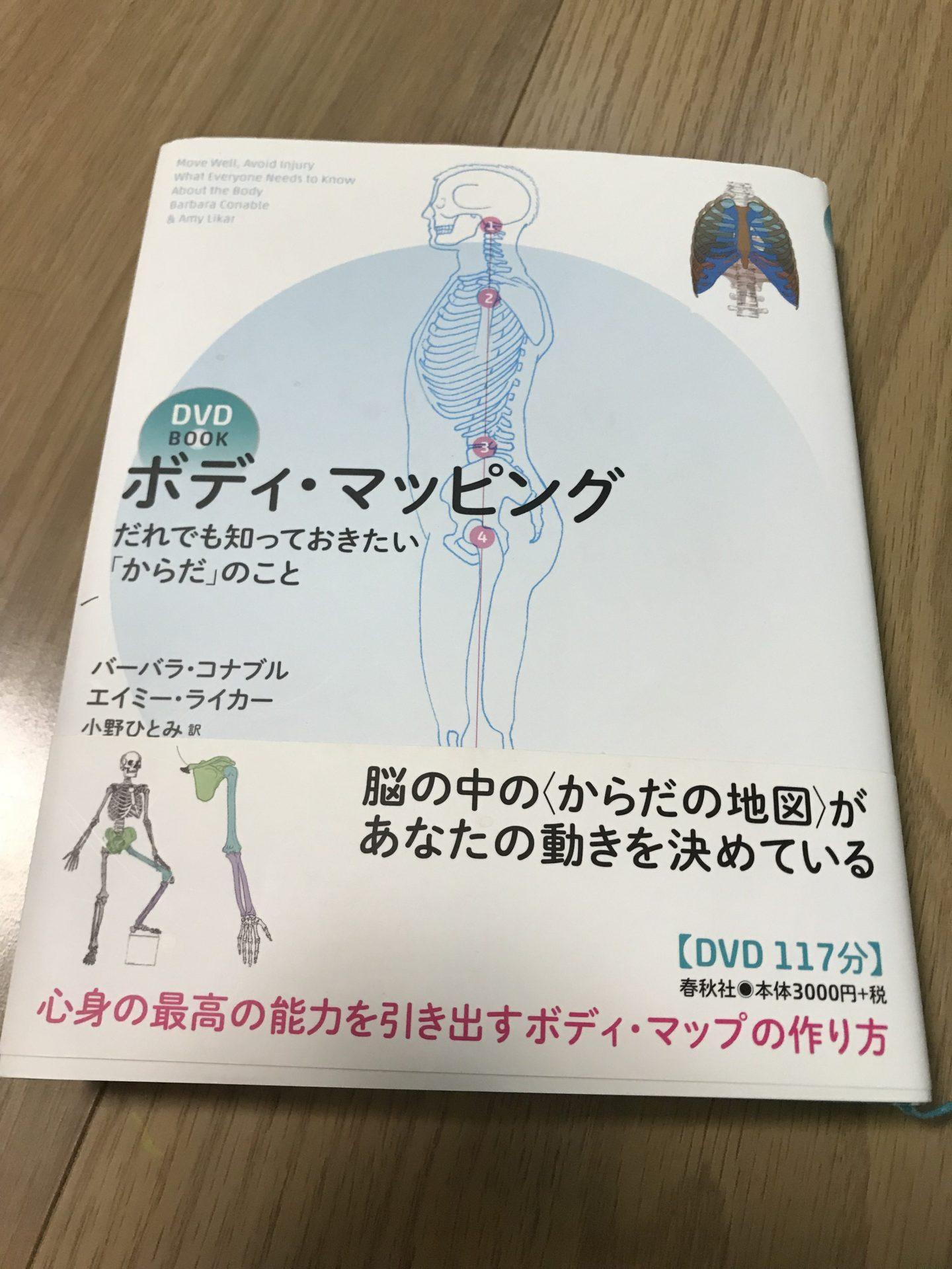 お勧め本「ボディ・マッピング」 「鬱屈しやすい姿勢が改善され、楽な体勢を維持」の体験談